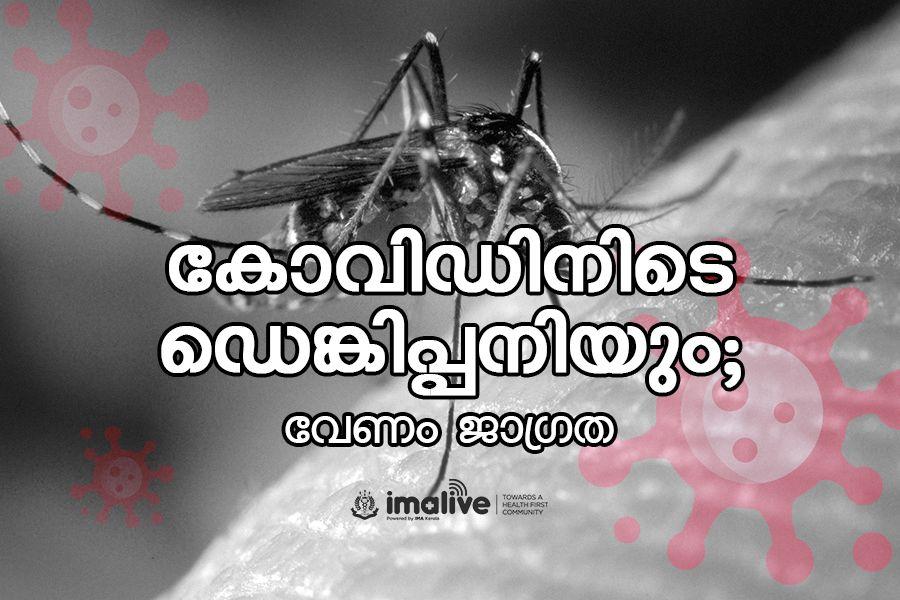 imalive,Health News,Healthcare Article,IMA Kerala