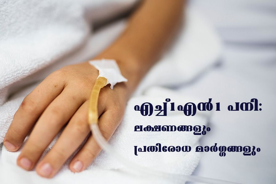 H1N1 fever: Symptoms and preventive measures by Dr Sribiju