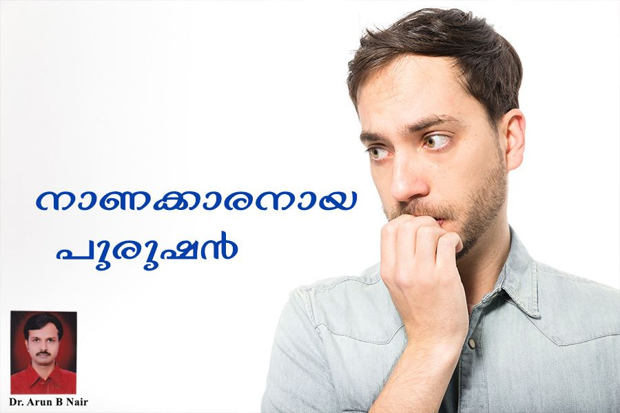 How to stop being a shy guy by Dr Arun B Nair