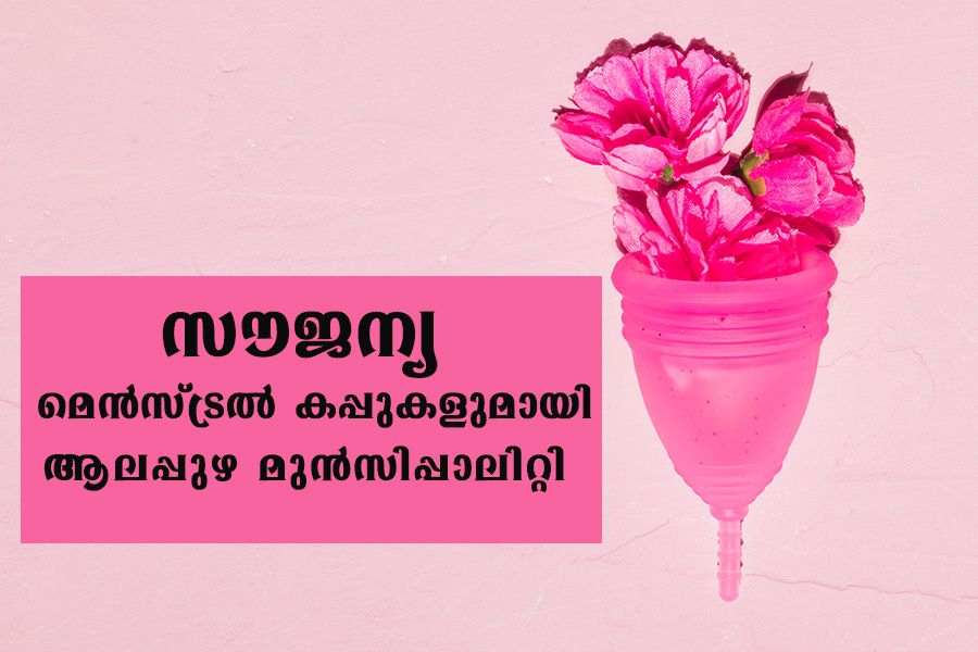 5000 Menstrual cups for free for women in Allapuzha Kerala