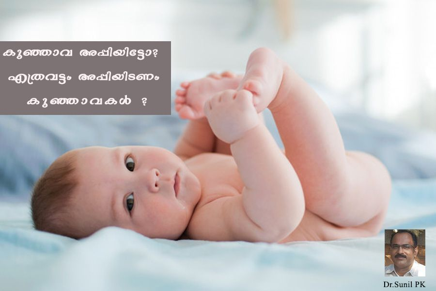 A Guide to Your Newborn or Infants Poop by Dr Sunil PK
