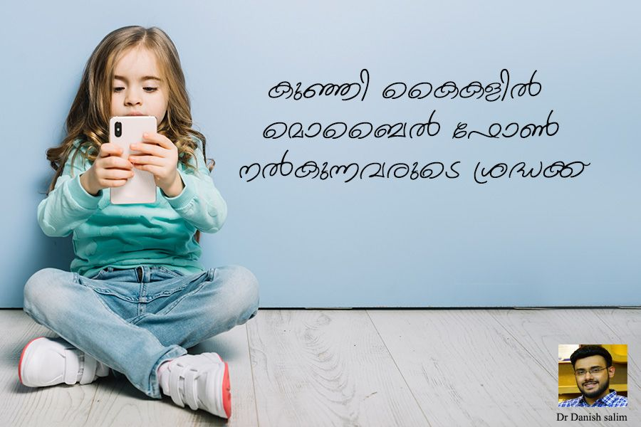 Things parents need to know before giving toddlers mobile phone by Dr Danish Salim