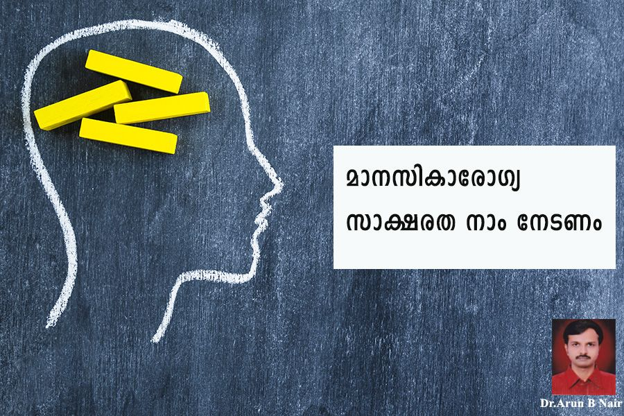 Mental health awareness among Keralites by Dr Arun B Nair