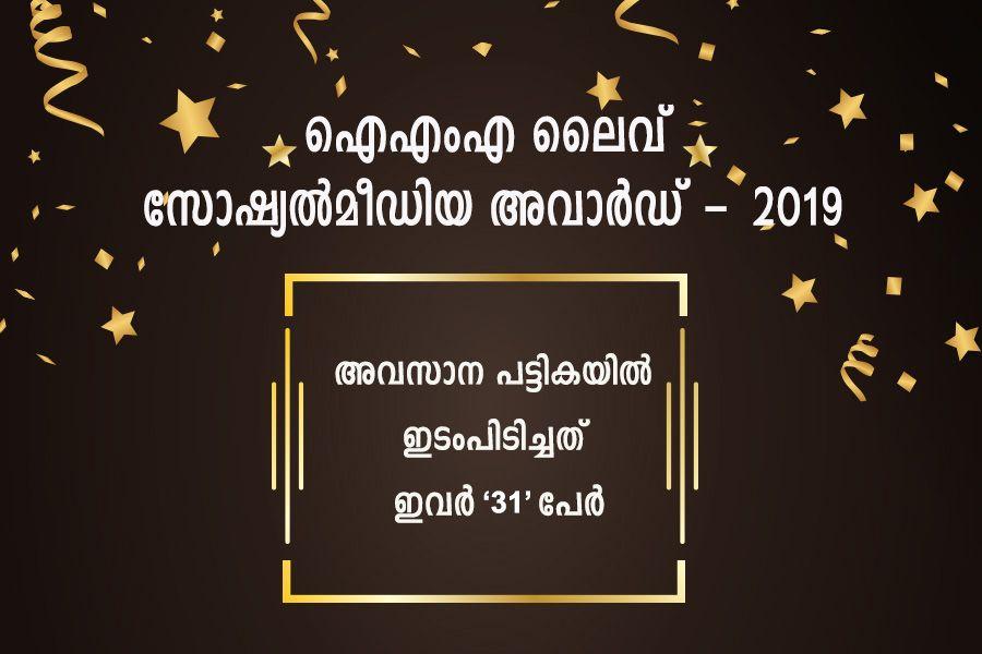 IMALive Social Media Awards 2019 Nominees