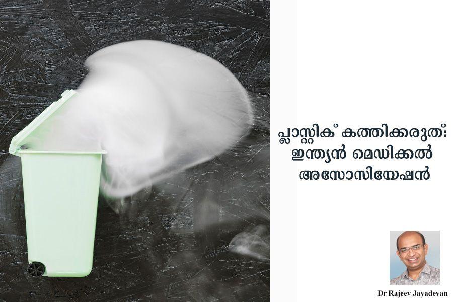 Burning plastic waste harmful to health IMA