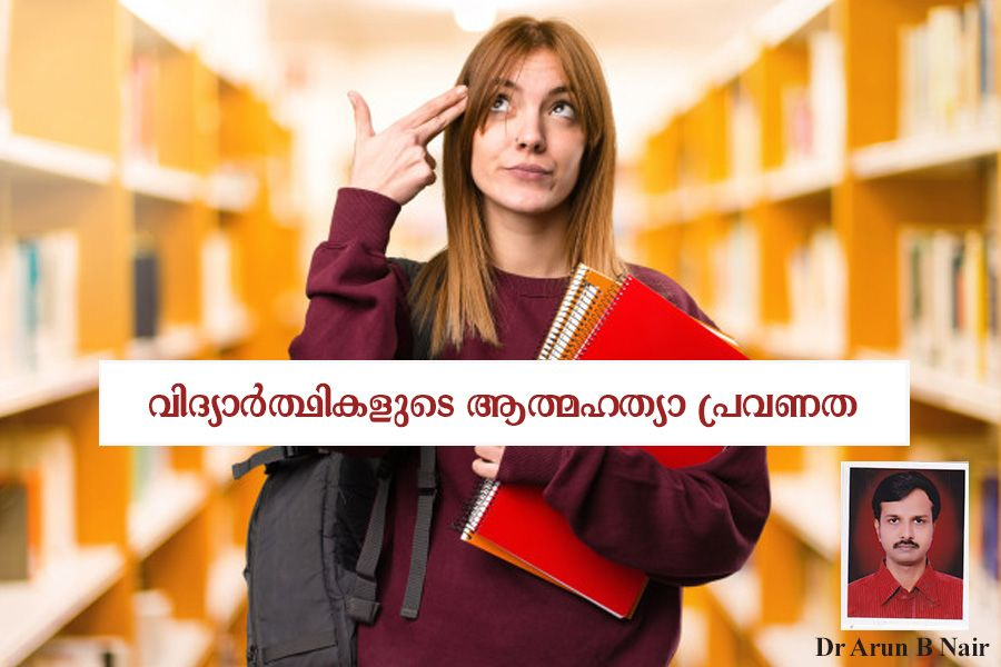 Suicidal tendencies of students by Dr Arun B Nair