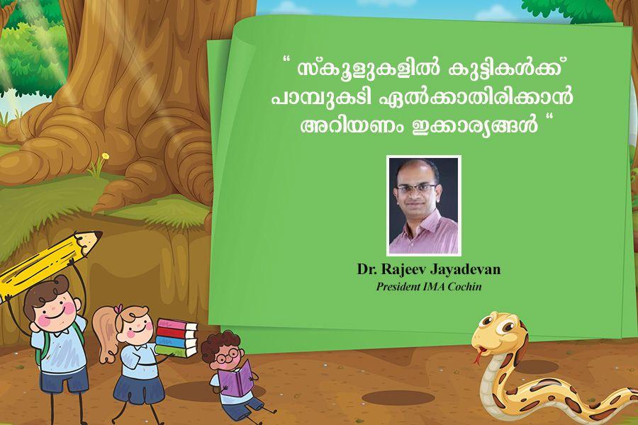 How to prevent snake bites in school premises by Dr Rajeev Jayadevan
