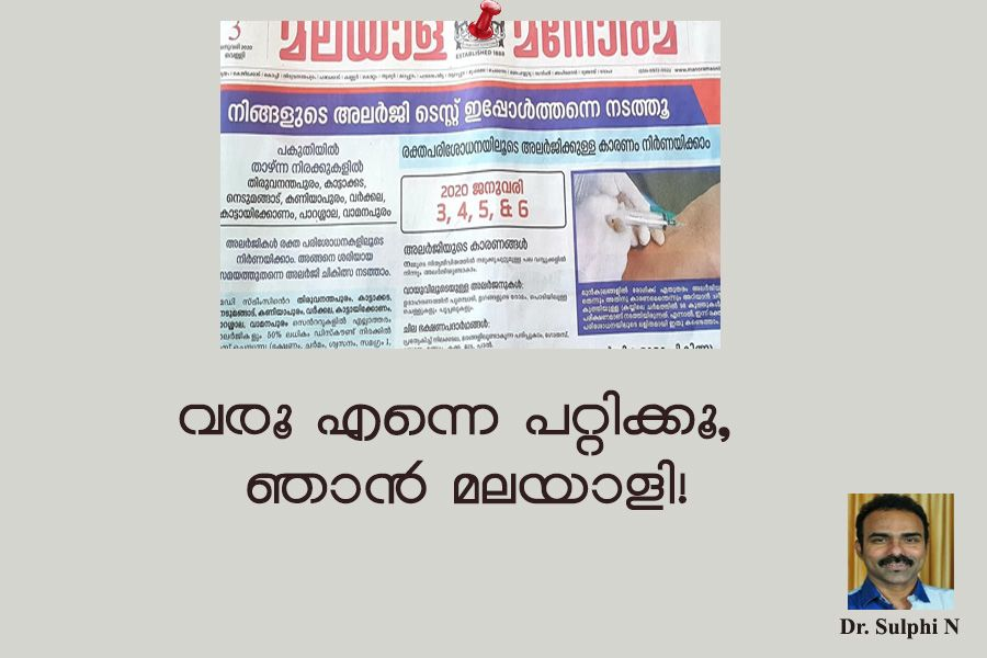 Malayalees who fall into fake ads By Dr. Sulphi N