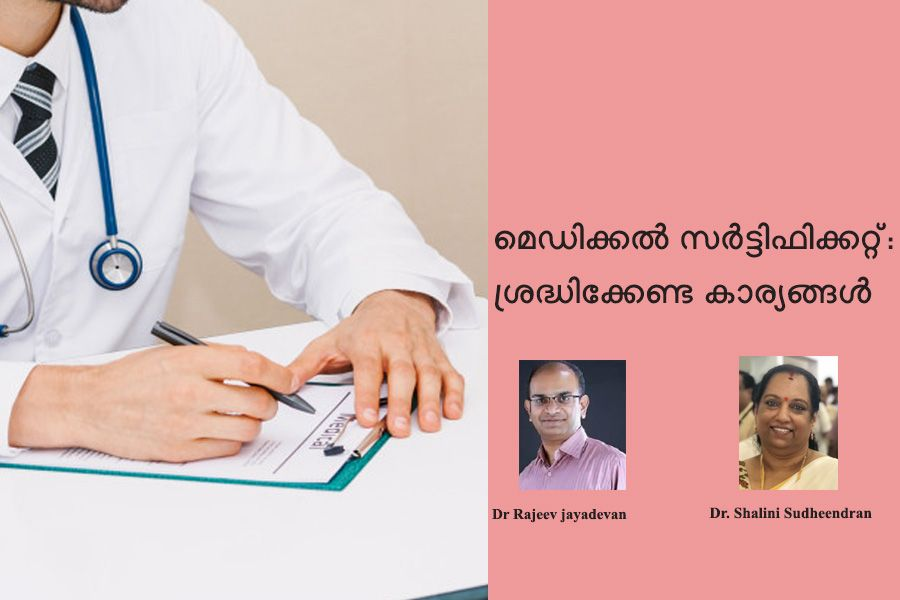 Advisory for doctors who issue medical certificates by dr rajeev jayadevan and dr  Shalini Sudheendran