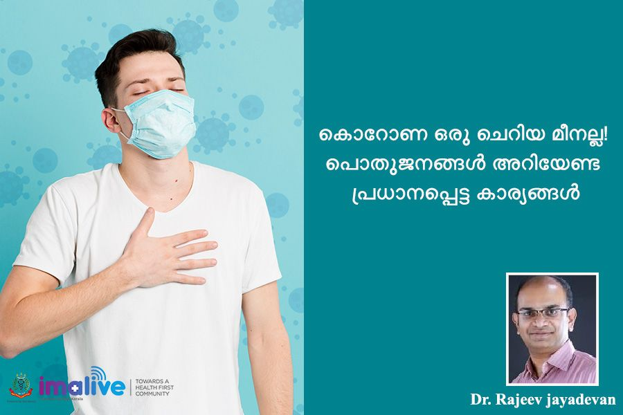 Scientific facts about COVID-19 by Dr Rajeev jayadevan