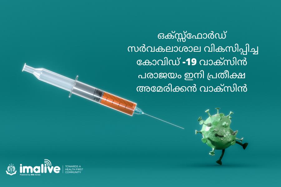ഈ വർഷം സുരക്ഷിതവും ഫലപ്രദവുമായ വാക്സിൻ ലഭിക്കുമെന്ന ഇംഗ്ലണ്ടിന്റെ പ്രതീക്ഷക്കു തിരിച്ചടി | Coronavirus vaccine current status: Oxford vaccine fails