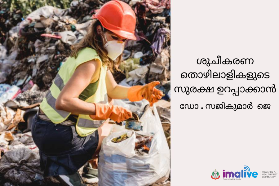 Safety tips for workers in cleaning departments by dr sajikumar j