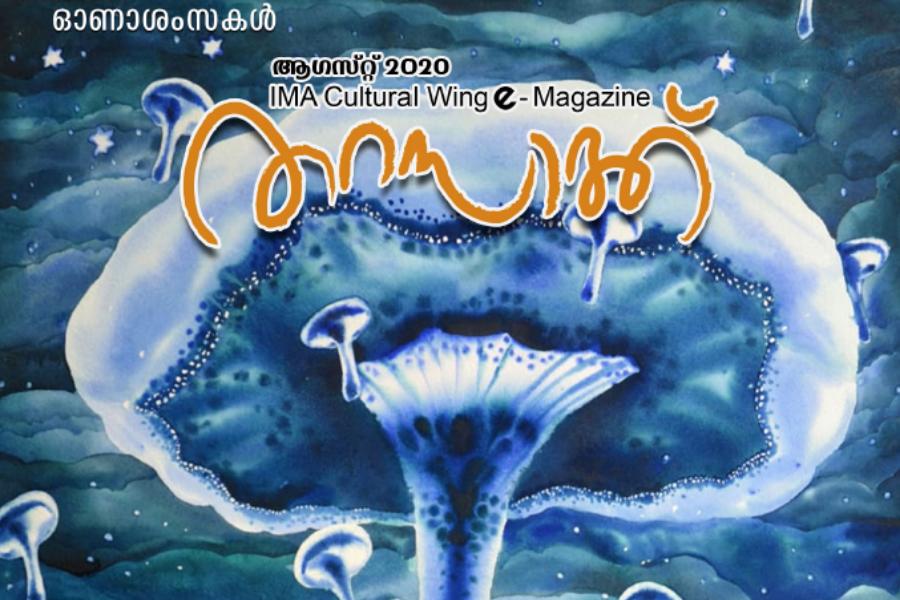 IMA Kerala e-Magazine - Tharasak - Onam special issue